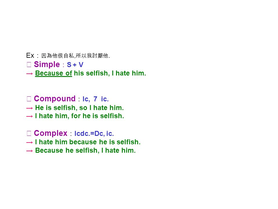 ◎ Simple:S + V ◎ Compound:Ic, 7 ic. ◎ Complex:Icdc.=Dc, ic.