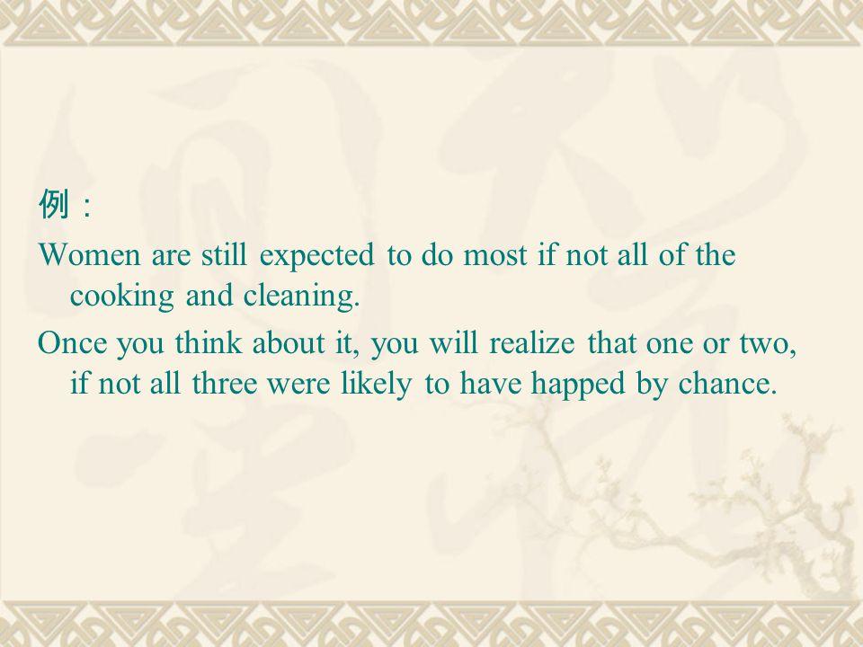 例: Women are still expected to do most if not all of the cooking and cleaning.