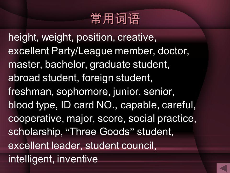 常用词语 height, weight, position, creative,