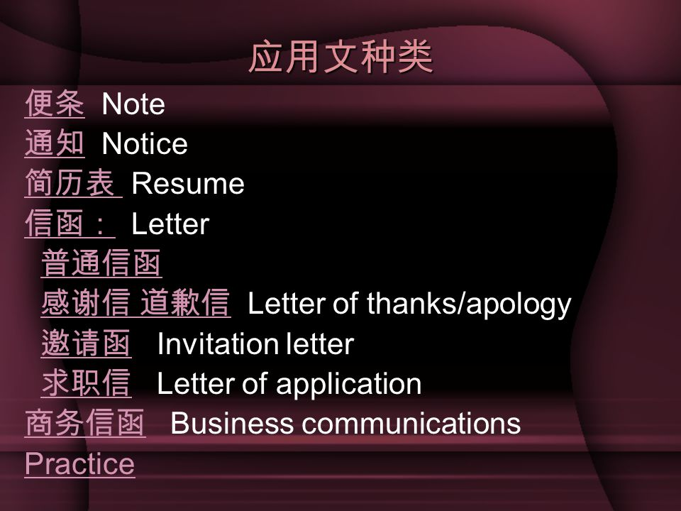 应用文种类 便条 Note 通知 Notice 简历表 Resume 信函: Letter 普通信函