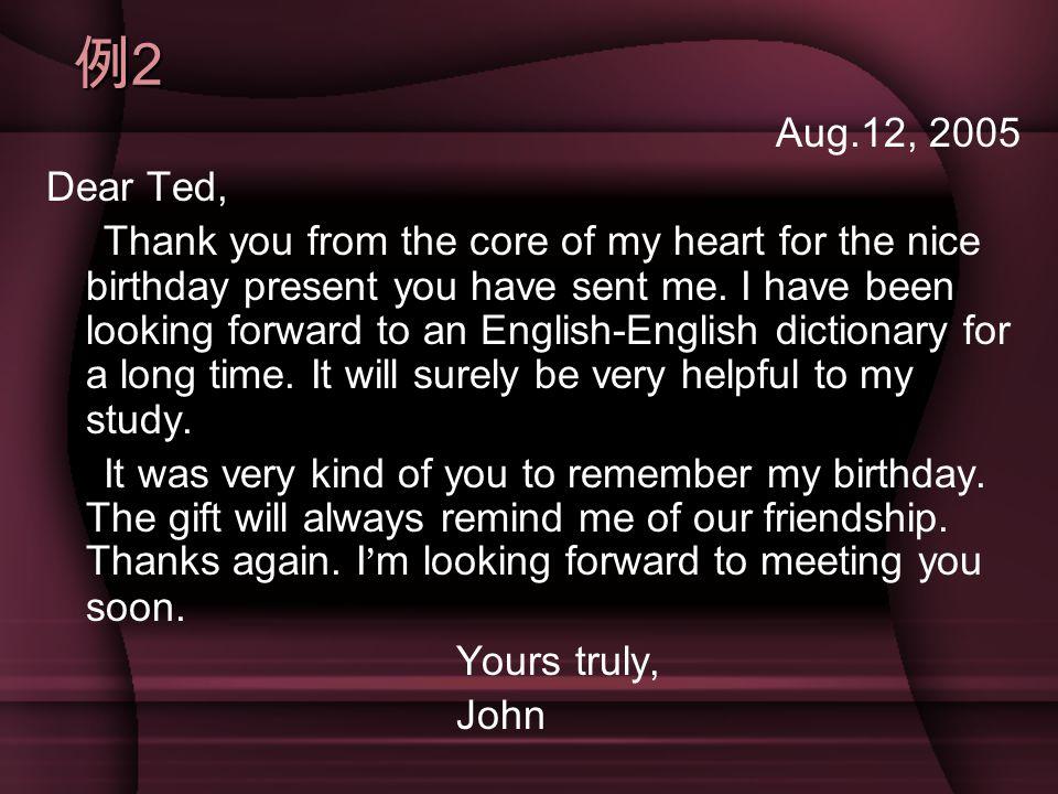 例2 Aug.12, 2005. Dear Ted,