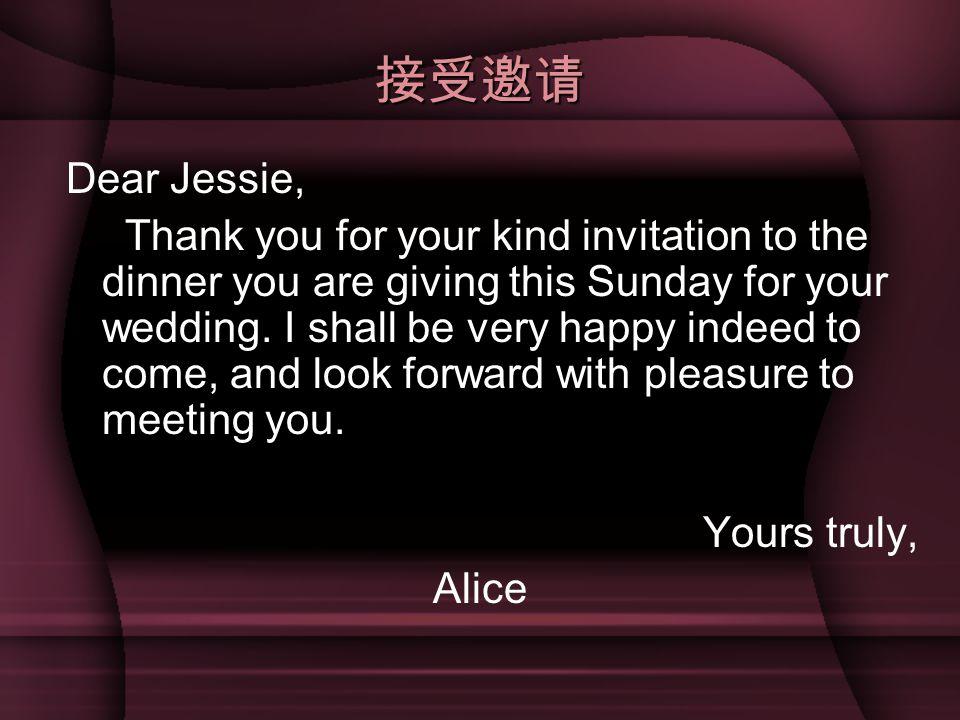 接受邀请 Dear Jessie,