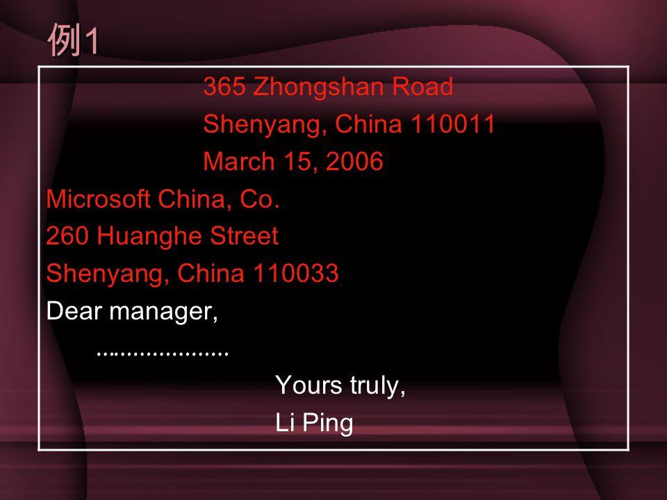 例1 365 Zhongshan Road Shenyang, China 110011 March 15, 2006
