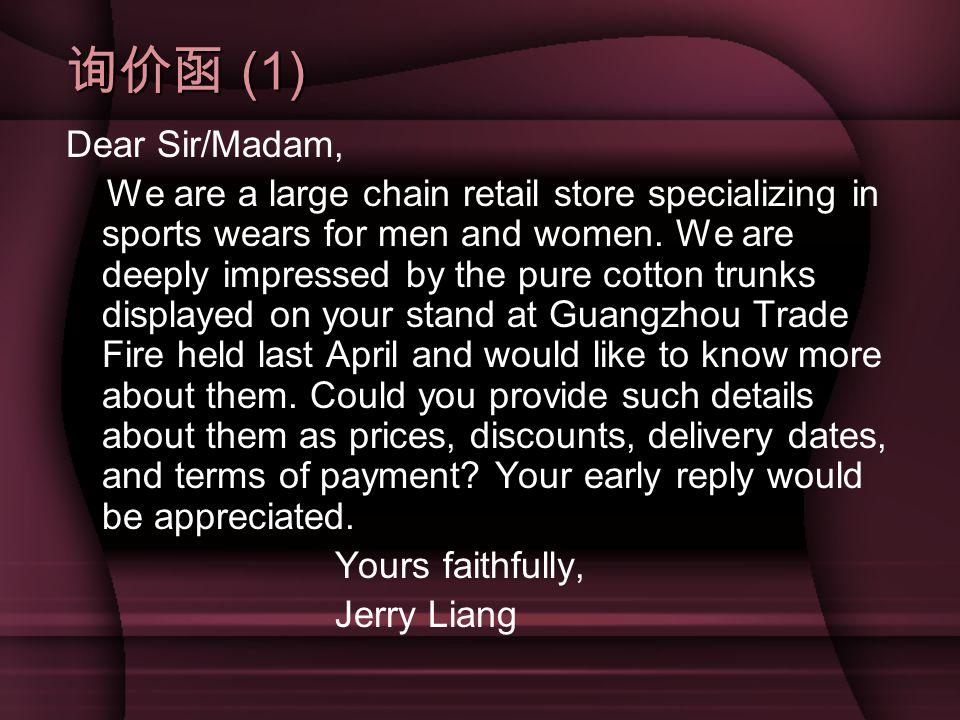 询价函 (1) Dear Sir/Madam,
