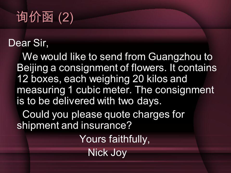 询价函 (2) Dear Sir,