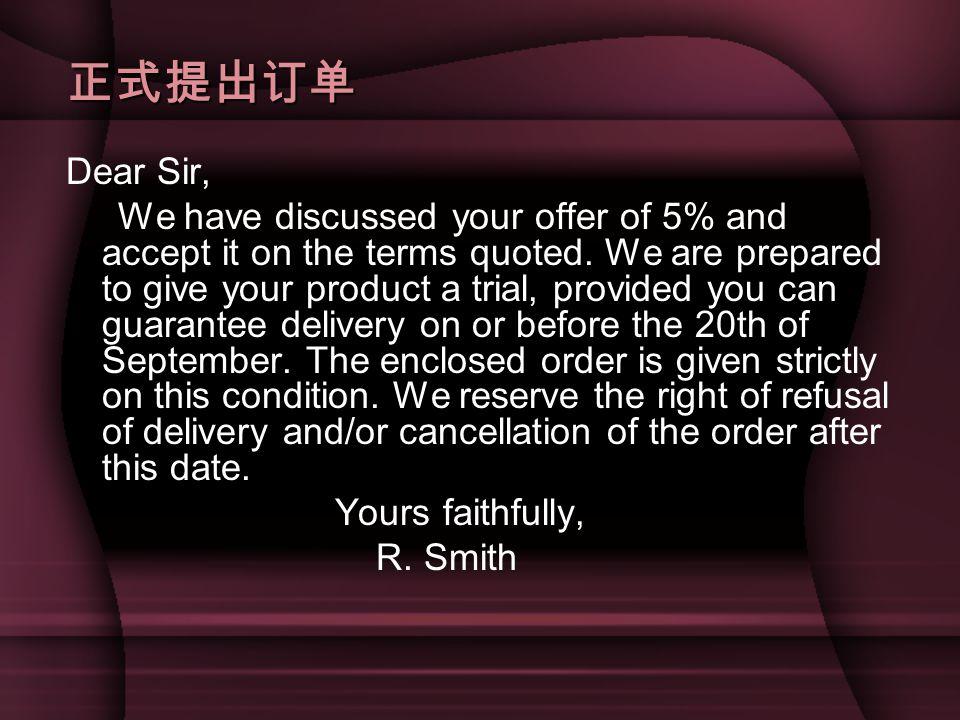 正式提出订单 Dear Sir,