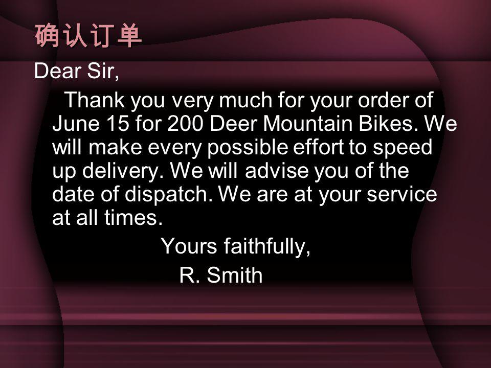 确认订单 Dear Sir,
