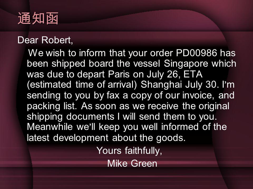 通知函 Dear Robert,
