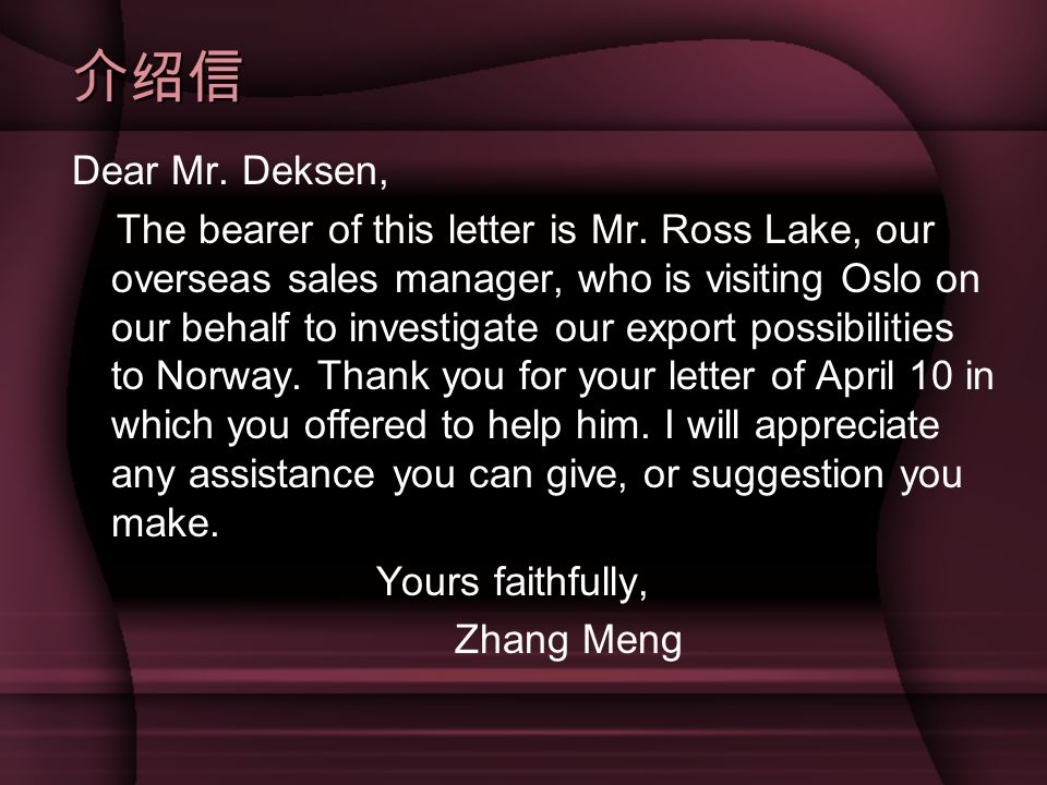 介绍信 Dear Mr. Deksen,