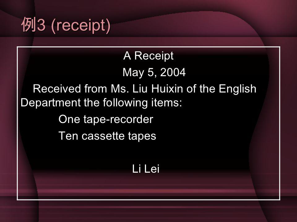 例3 (receipt) A Receipt May 5, 2004