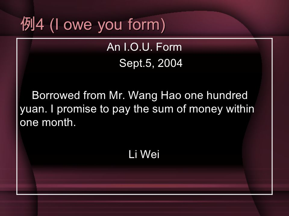 例4 (I owe you form) An I.O.U. Form Sept.5, 2004