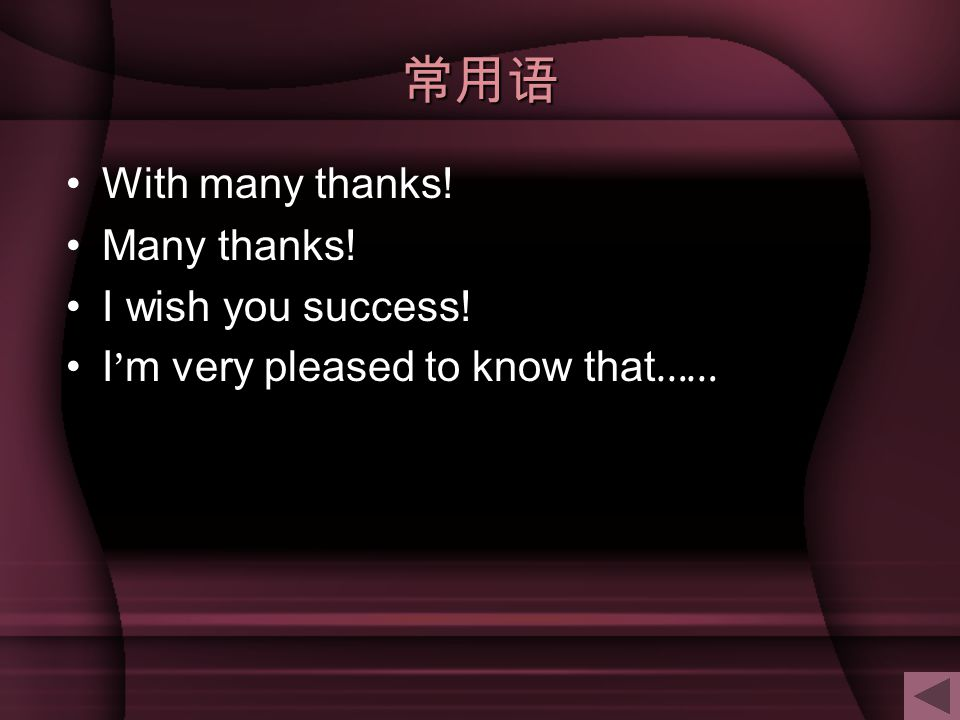 常用语 With many thanks! Many thanks! I wish you success!