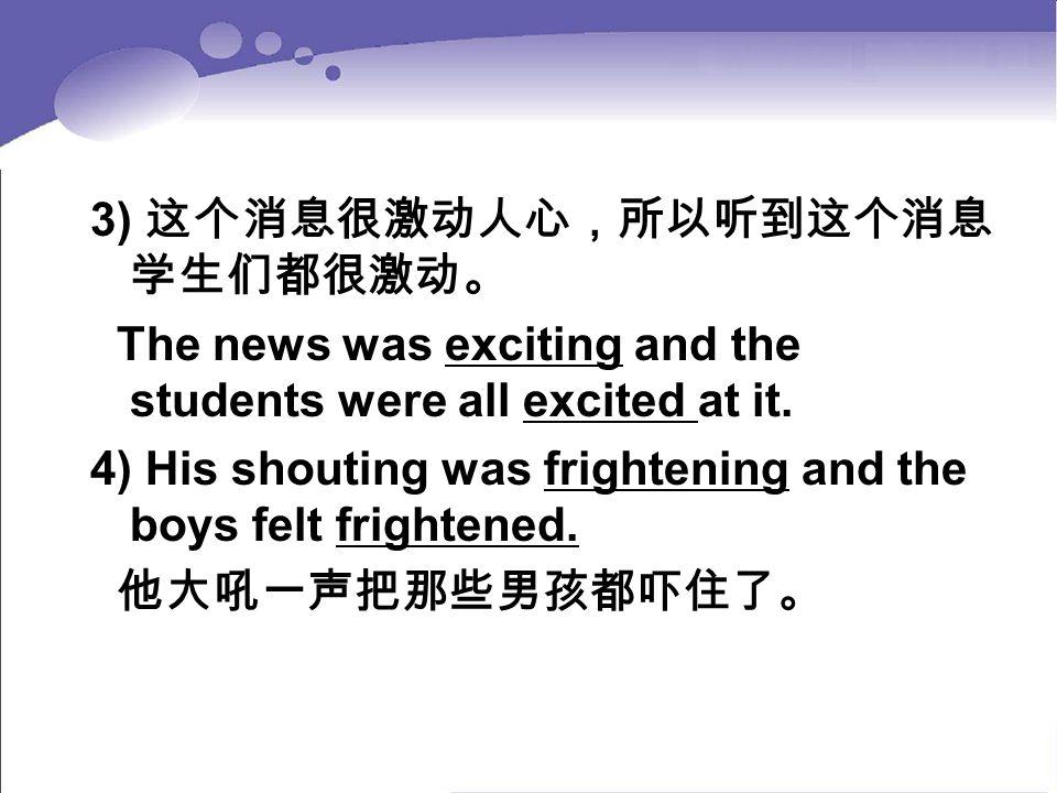 3) 这个消息很激动人心,所以听到这个消息学生们都很激动。