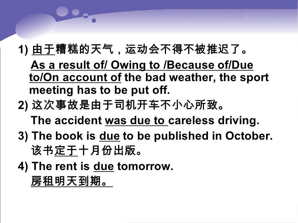 1) 由于糟糕的天气,运动会不得不被推迟了。