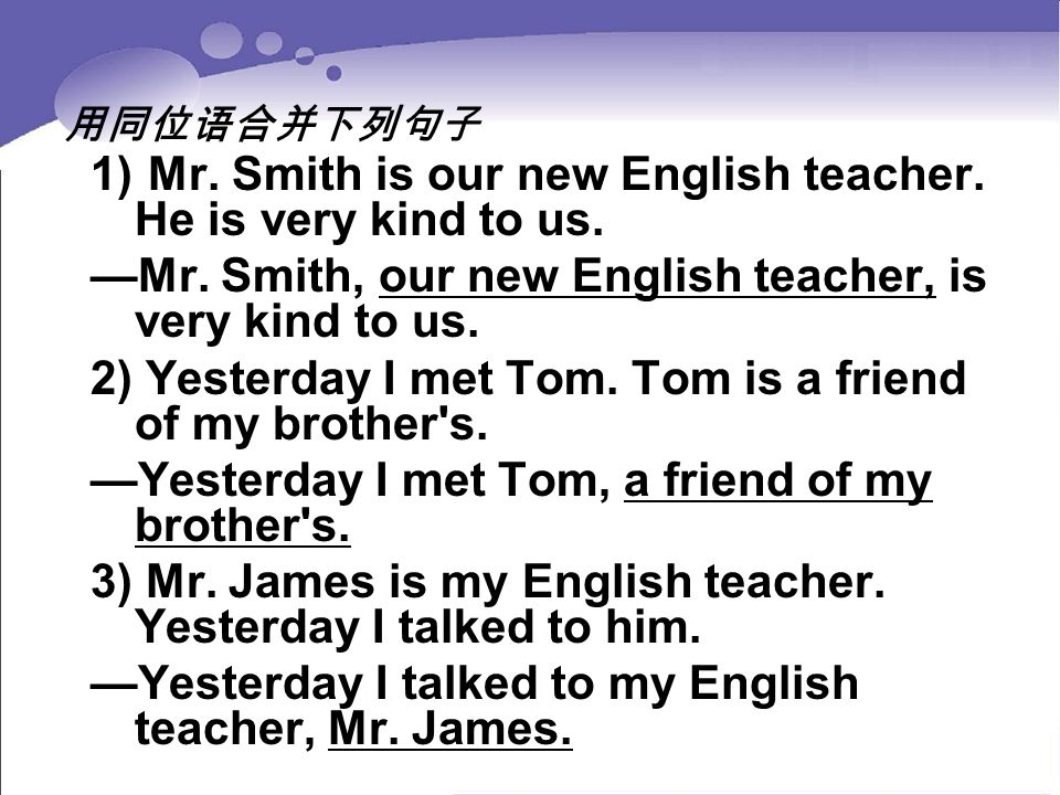 Mr. Smith is our new English teacher. He is very kind to us.