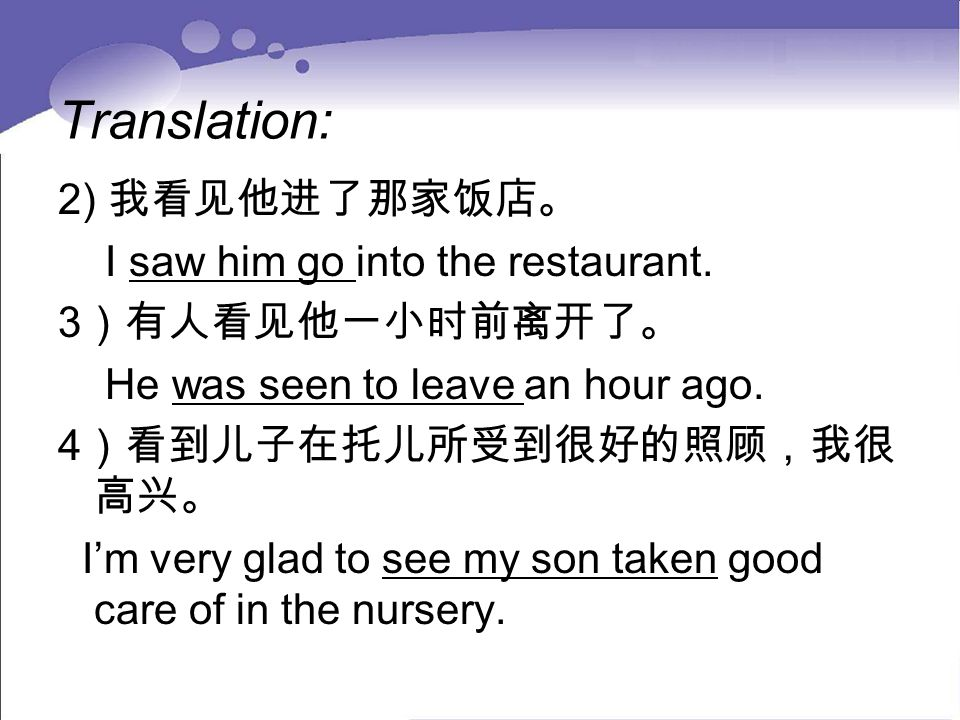 Translation: 2) 我看见他进了那家饭店。 I saw him go into the restaurant.