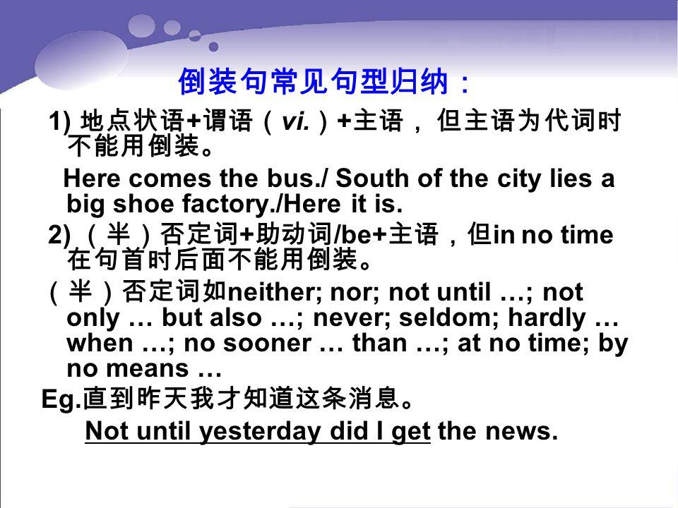倒装句常见句型归纳: 1) 地点状语+谓语(vi.)+主语, 但主语为代词时不能用倒装。