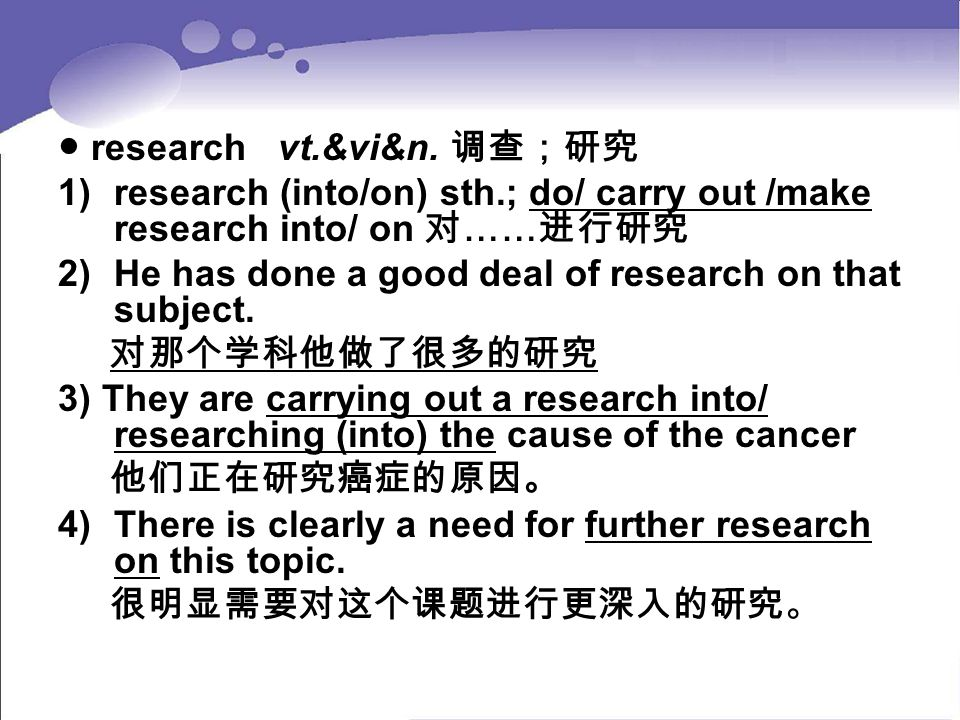 ● research vt.&vi&n. 调查;研究