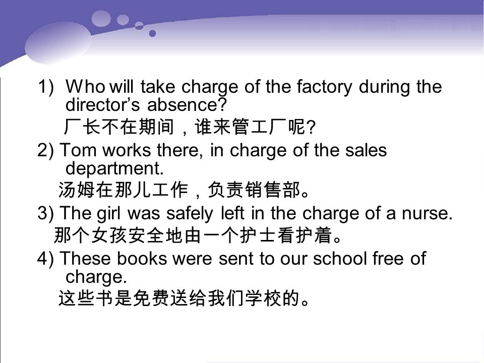 Who will take charge of the factory during the director's absence