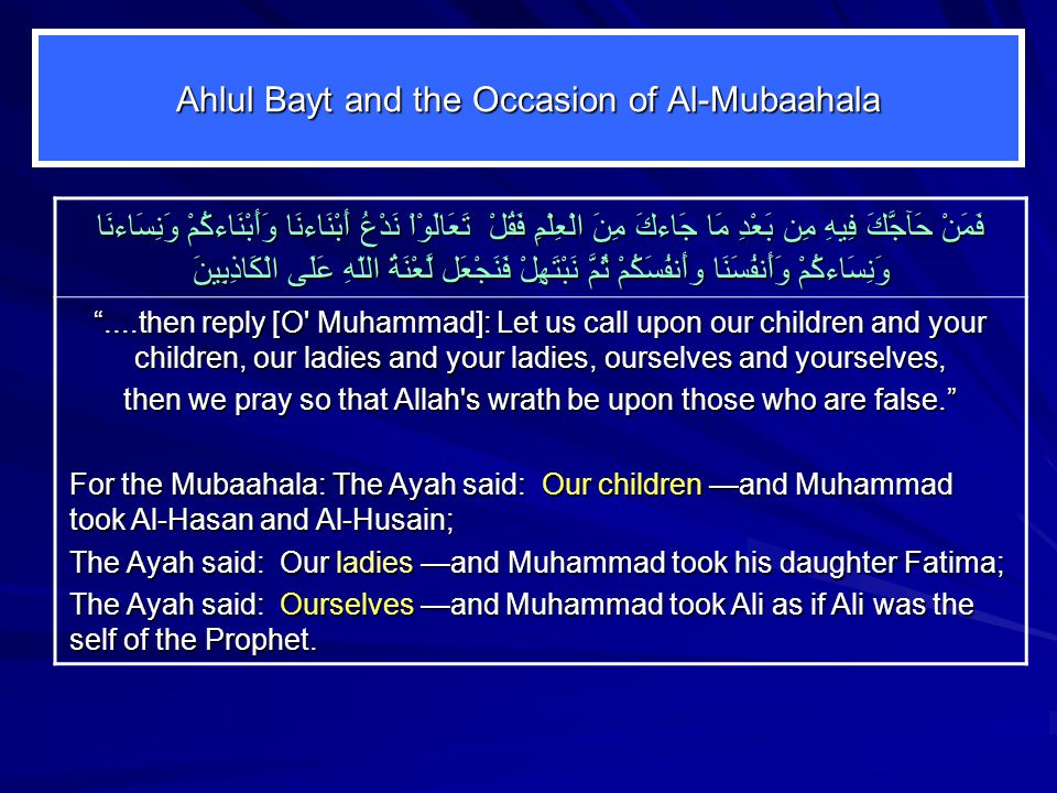 Ahlul Bayt and the Occasion of Al-Mubaahala