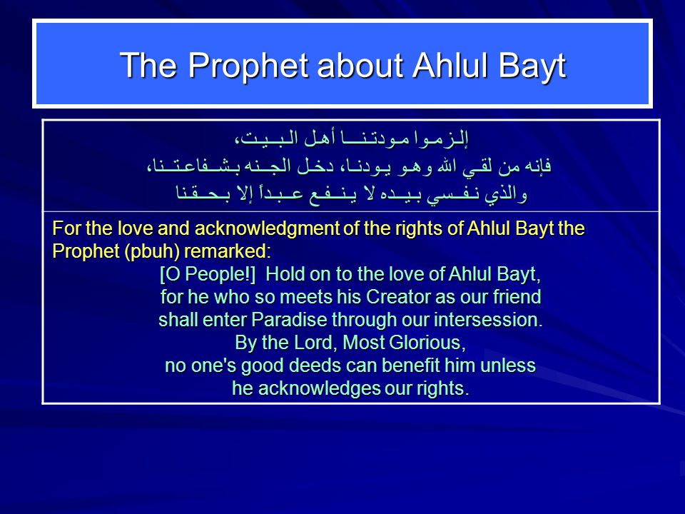The Prophet about Ahlul Bayt