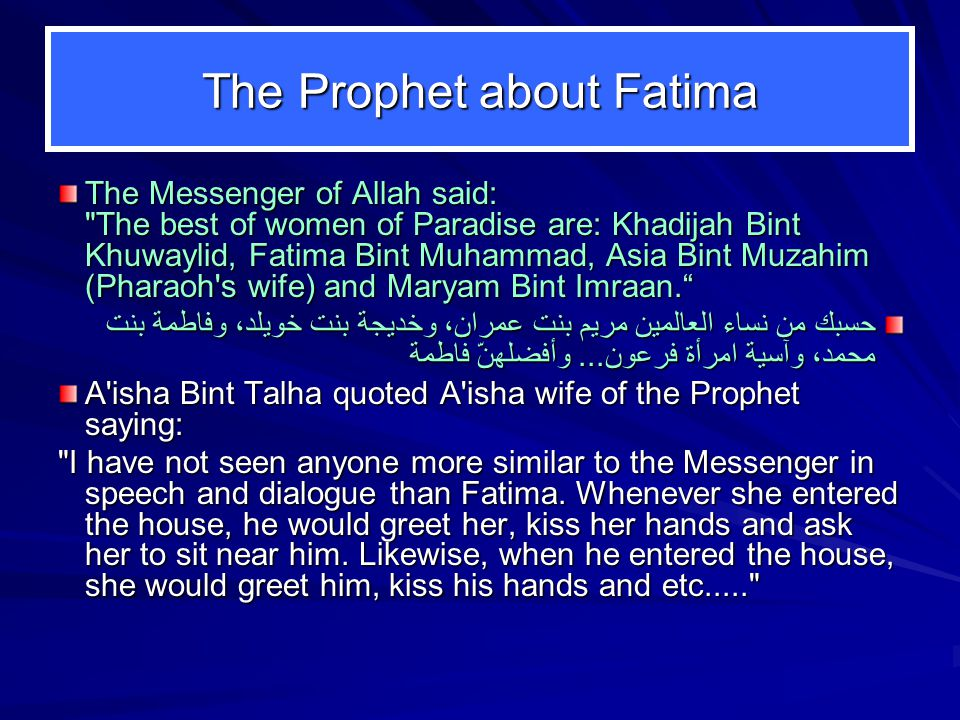 The Prophet about Fatima