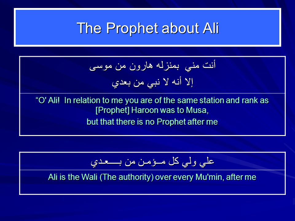 The Prophet about Ali أنت مني بمنزله هارون من موسى