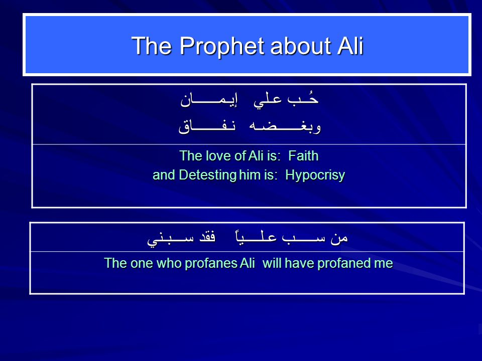 The Prophet about Ali حُــب عـلي إيـمــــــان