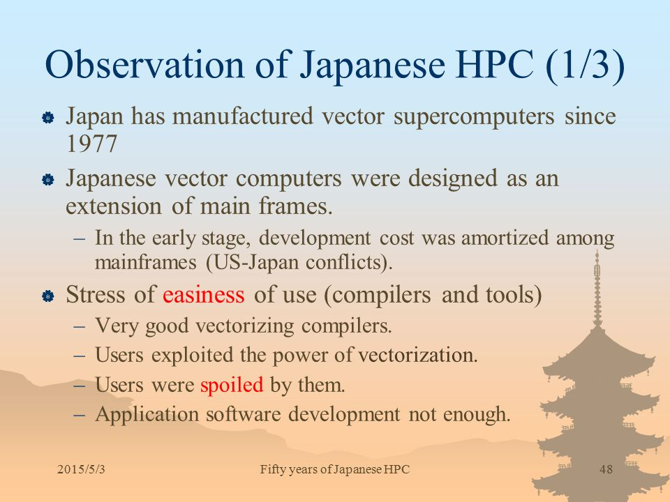 Observation of Japanese HPC (1/3)