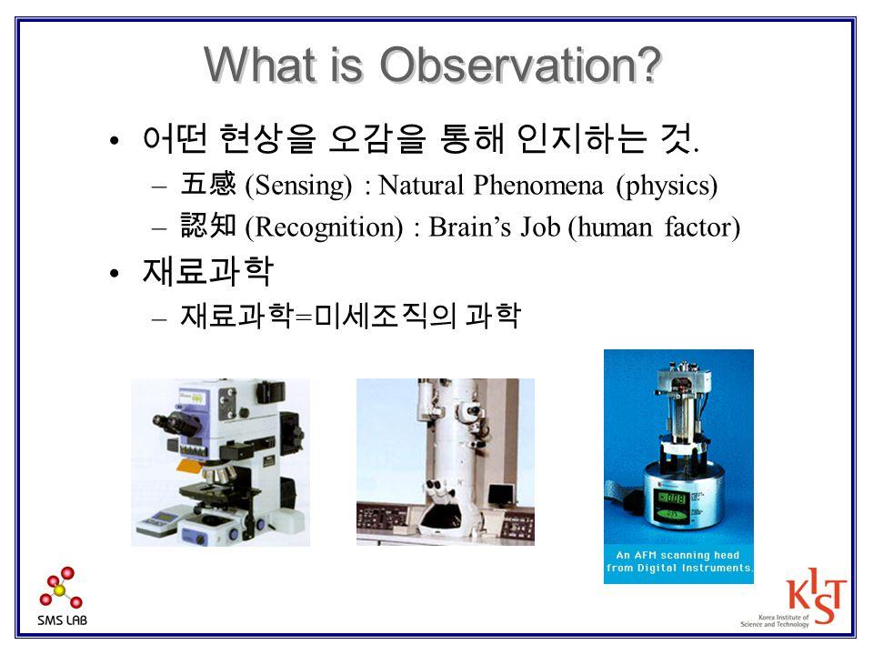 What is Observation 어떤 현상을 오감을 통해 인지하는 것. 재료과학