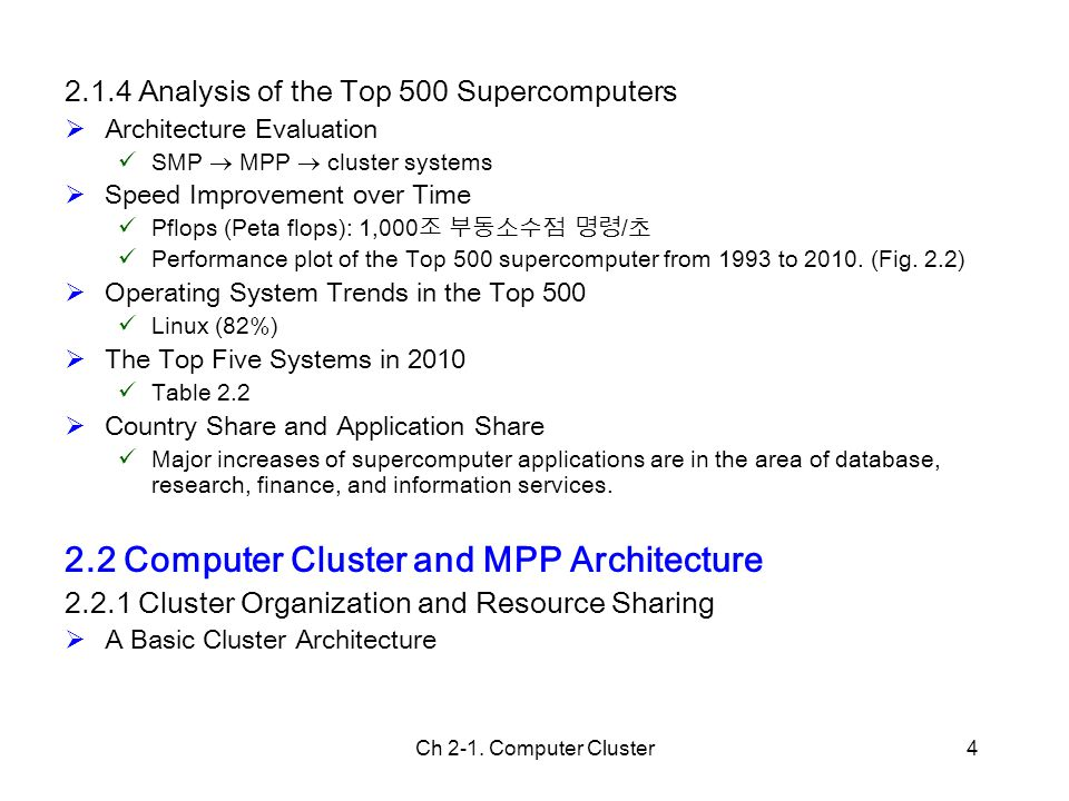2.2 Computer Cluster and MPP Architecture