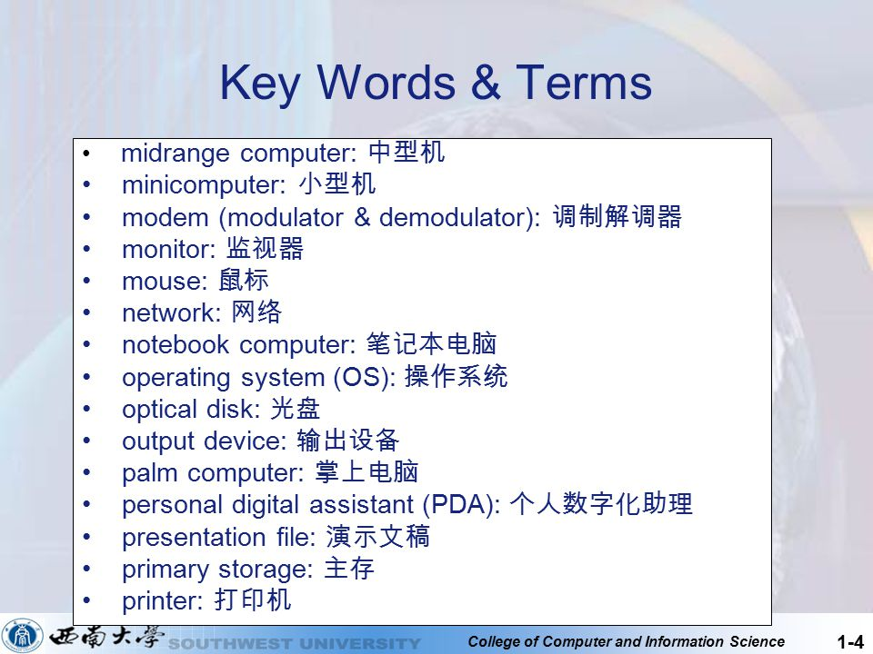 Key Words & Terms minicomputer: 小型机
