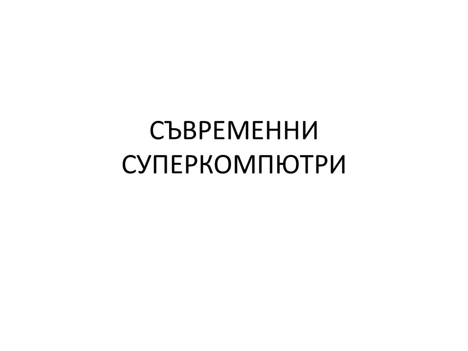 СЪВРЕМЕННИ СУПЕРКОМПЮТРИ