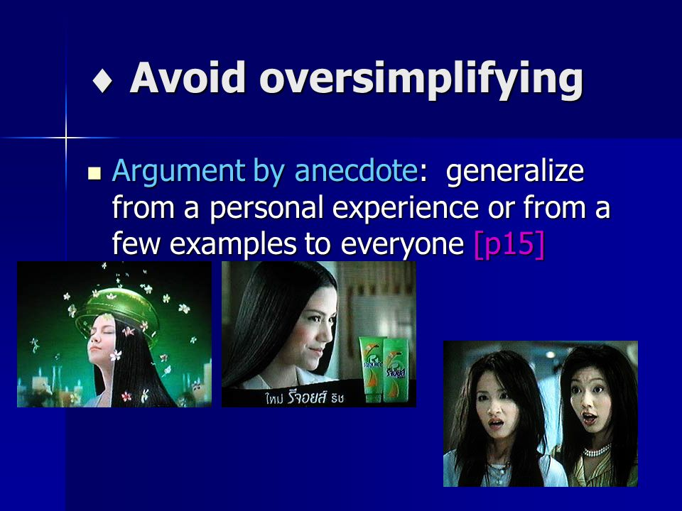 Avoid oversimplifying