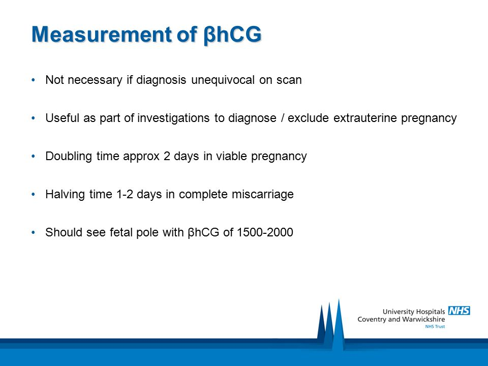 Measurement of βhCG Not necessary if diagnosis unequivocal on scan