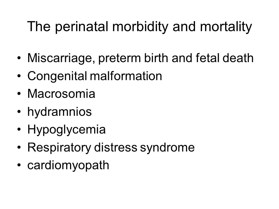 The perinatal morbidity and mortality