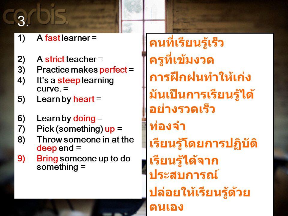 3. คนที่เรียนรู้เร็ว ครูที่เข้มงวด การฝึกฝนทำให้เก่ง