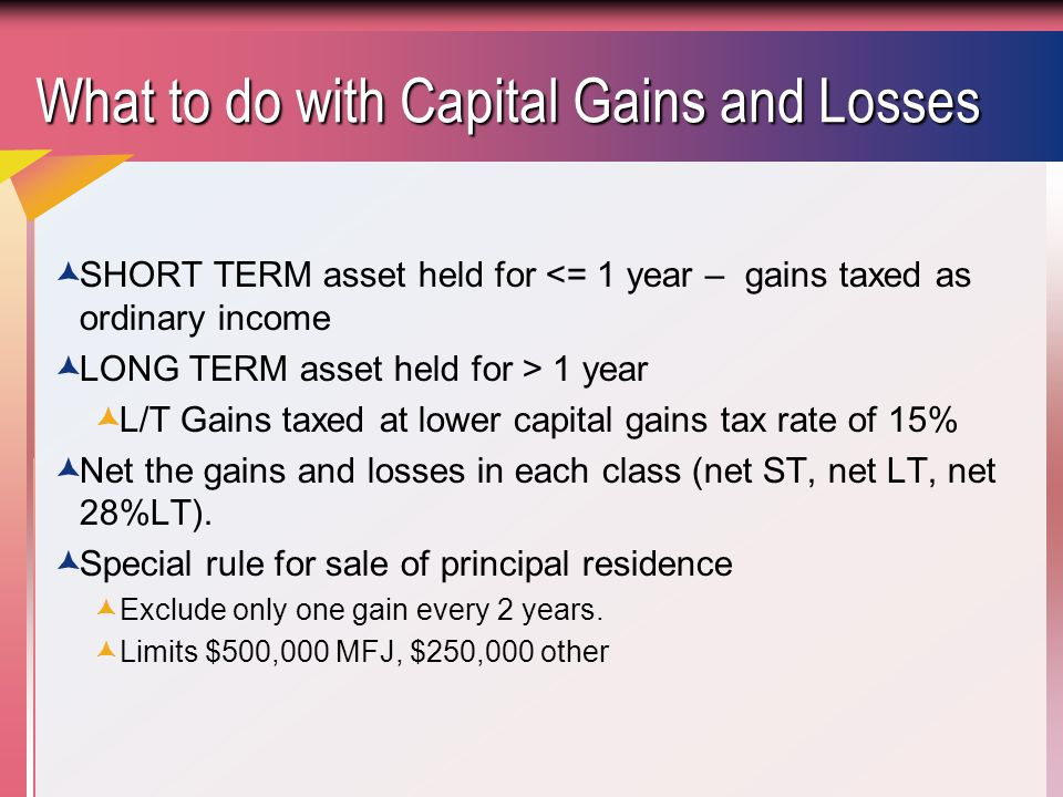 What to do with Capital Gains and Losses