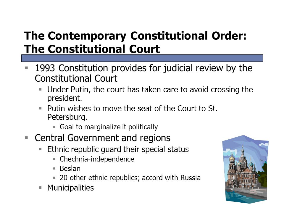 The Contemporary Constitutional Order: The Constitutional Court