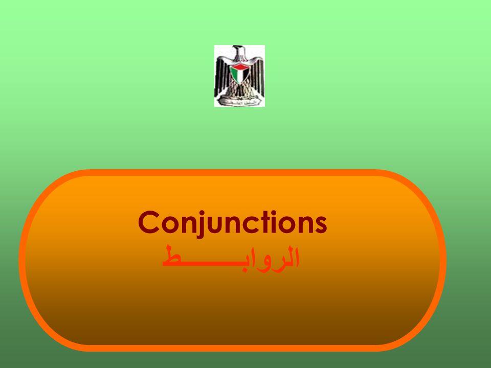 Conjunctions الروابـــــــــط