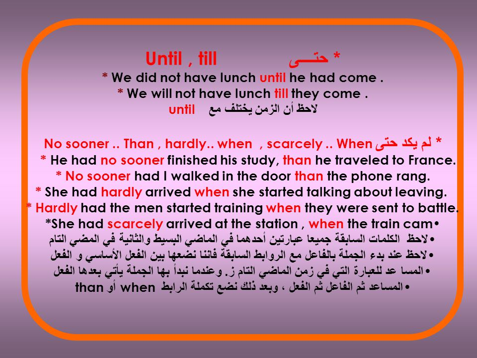 * حتــــى Until , till * We did not have lunch until he had come . * We will not have lunch till they come .