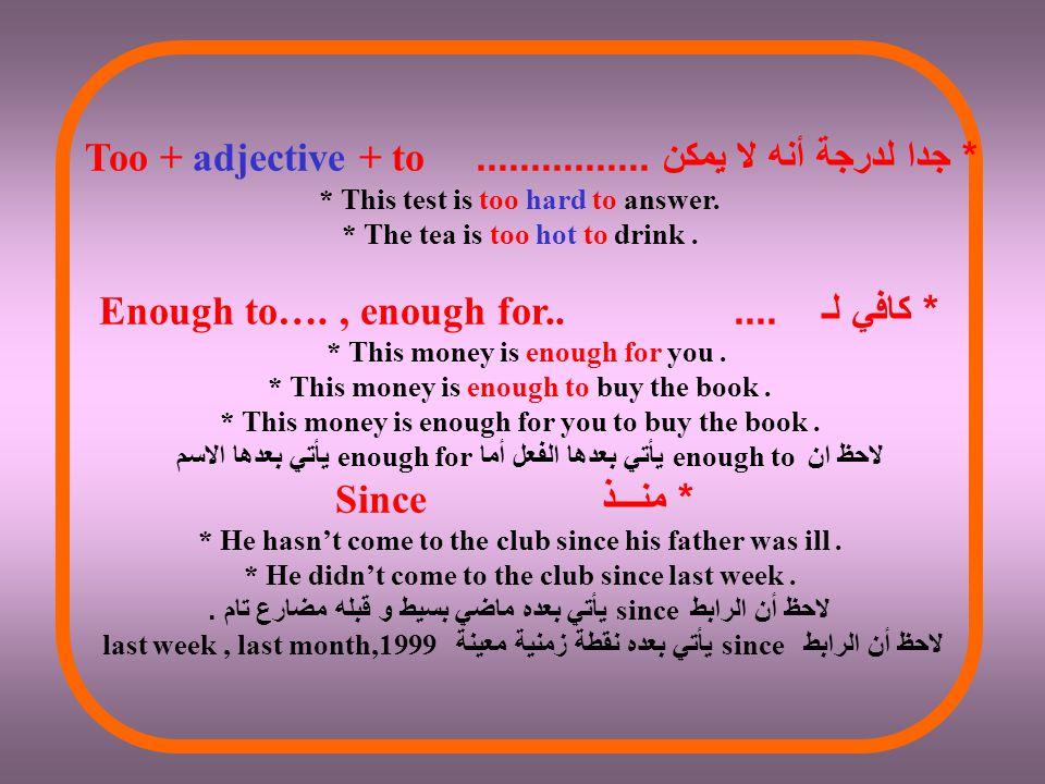 * جدا لدرجة أنه لا يمكن ................ Too + adjective + to