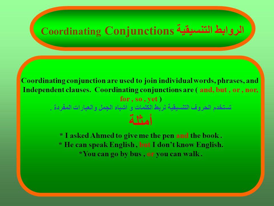 أمثلة الروابط التنسيقية Coordinating Conjunctions