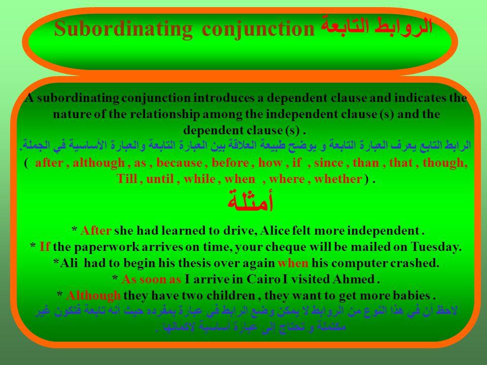 أمثلة الروابط التابعة Subordinating conjunction
