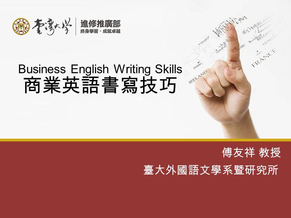 Business English Writing Skills 商業英語書寫技巧