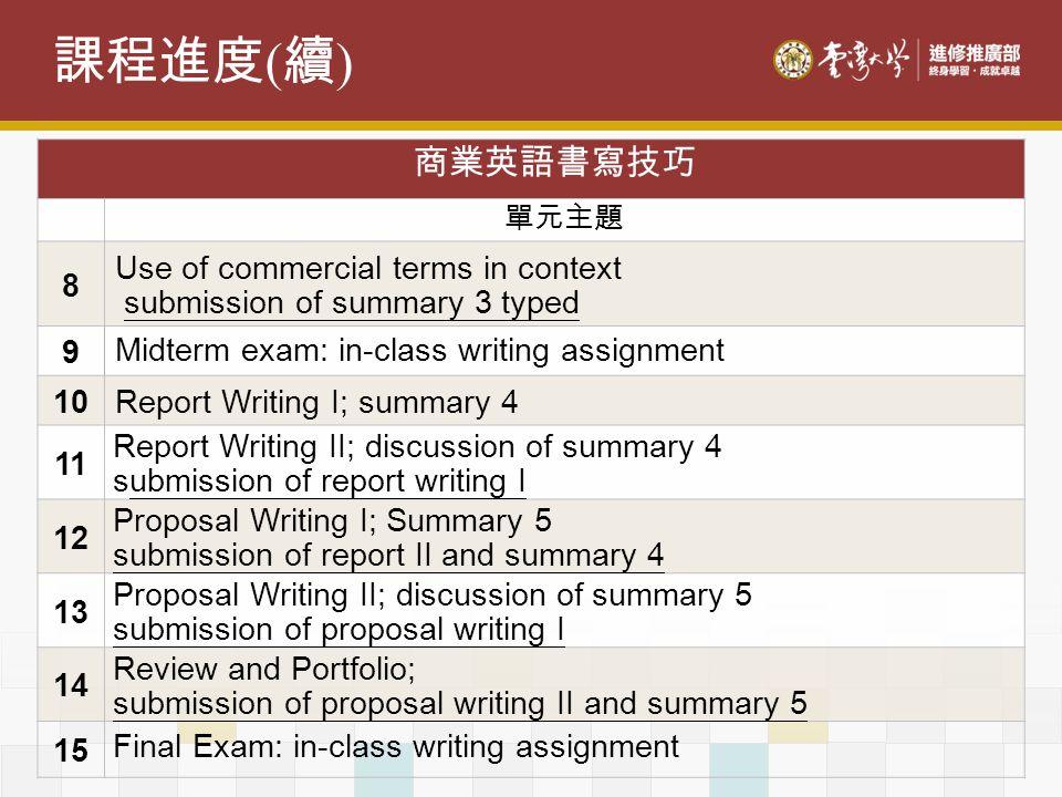 課程進度(續) 商業英語書寫技巧 8 Use of commercial terms in context