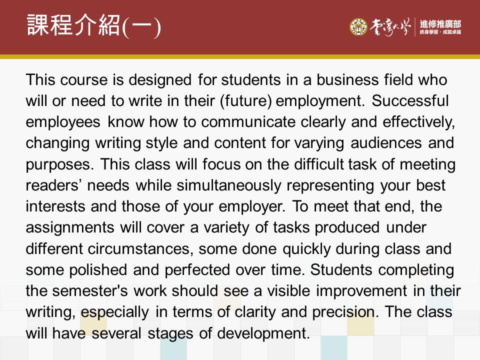 課程介紹(一)