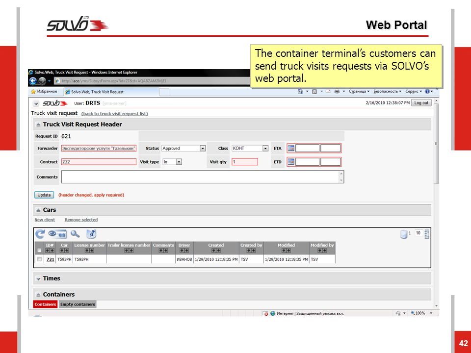 Web Portal The container terminal's customers can send truck visits requests via SOLVO's web portal.