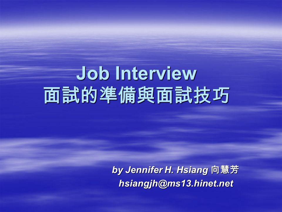 Job Interview 面試的準備與面試技巧