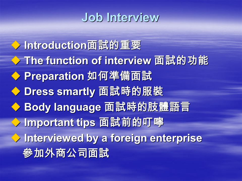 Job Interview Introduction面試的重要 The function of interview 面試的功能